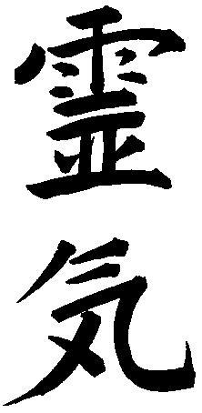 reiki-symbol%202